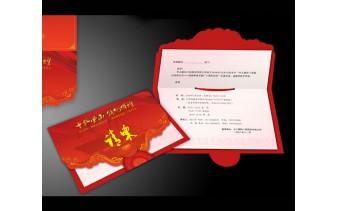邀请函印刷12